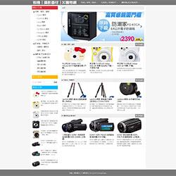 相機|攝影器材|3C購物網(響應式)