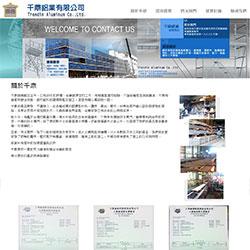千鼎鋁業有限公司(響應式)